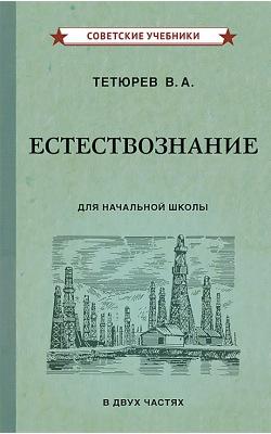 Естествознание. Учебник для начальной школы в двух частях [1939-1940]