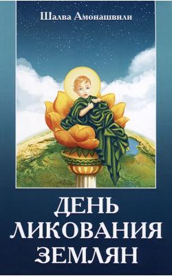 День ликования землян