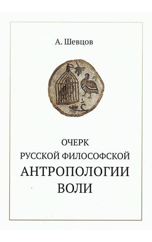 Очерк русской философской антропологии воли