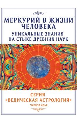 Меркурий в жизни человека. Уникальные знания на стыке древних наук
