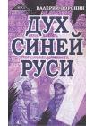 Дух Синей Руси. Роман-хроника. Трилогия 1