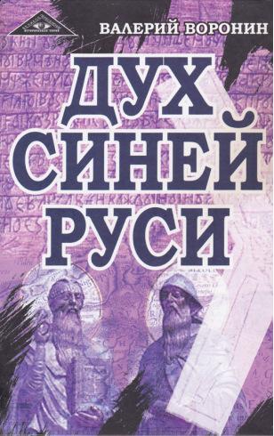 Дух Синей Руси. Роман-хроника. Трилогия