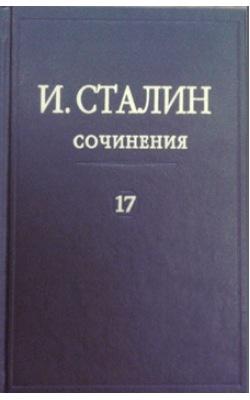 И. Сталин. Сочинения. Том 17. 1895-1932 годы