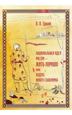 Национальная идея России - жить хорошо, или Кодекс юного славянина