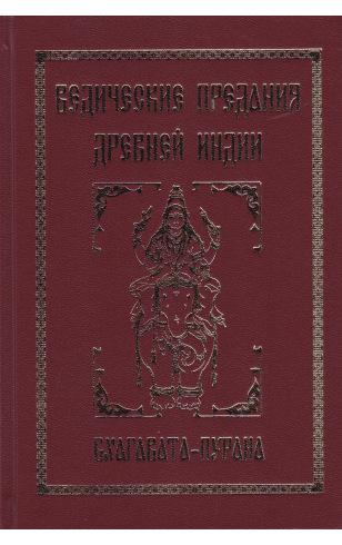 Ведические предания Древней Индии. Бхагавата-пурана. 3-е изд.