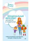 Эмоциональный интеллект для детей и родителей. Учимся понимать и проявлять эмоции, управлять ими 1