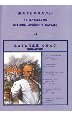 Материалы из наследия славяно-арийских народов. Том 4. Казачий спас (первый том)