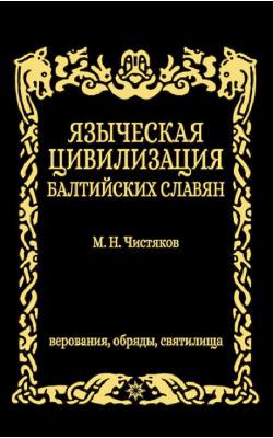 Языческая цивилизация  балтийских славян. Верования, обряды и святилица