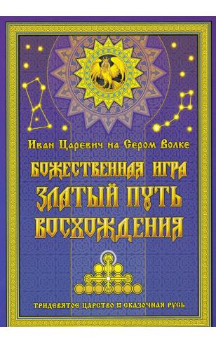 """Книга. Божественная Игра """"Златый Путь Восхождения"""""""