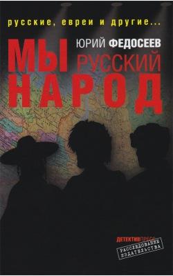 Мы - русский народ