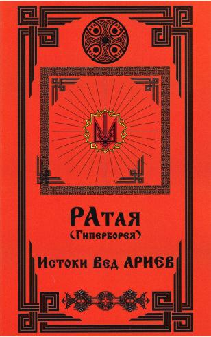 Ратая (Гиперборея). Часть первая. Истоки Вед Ариев