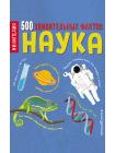 Наука. 500 удивительных фактов 1