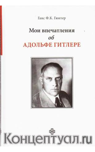 Мои впечатления об Адольфе Гитлере