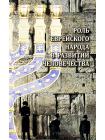 Роль еврейского народа в развитии человечества 1