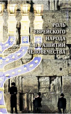 Роль еврейского народа в развитии человечества