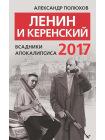 Ленин и Керенский 2017. Всадники апокалипсиса 1