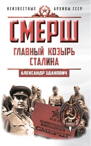 СМЕРШ. Главный козырь Сталина