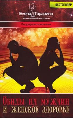 Обиды на  мужчин и женское здоровье