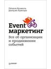 Event-маркетинг. Все об организации и продвижении событий 1