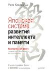 Японская система развития интеллекта и памяти. Программа «60 дней» 1