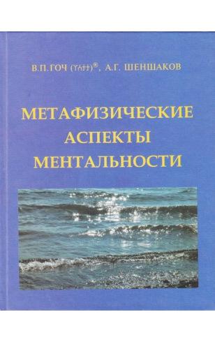 Метафизические аспекты ментальности