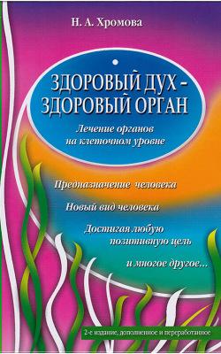 Здоровый дух - здоровый орган. Лечение органов на клеточном уровне