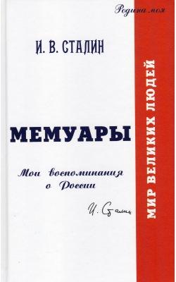 Мемуары. Мои воспоминания о России