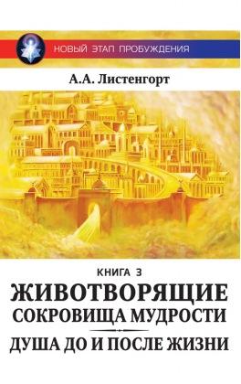 Новый этап пробуждения. Книга 3. Животворящие сокровища мудрости