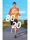 Бег по правилу 80/20. Тренируйтесь медленнее, чтобы соревноваться быстрее 1