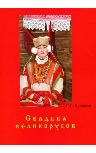 Свадьба великорусов. Вяземская и Сяземская родовые культуры