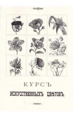 Курс искусственных цветов (Репринтное издание)