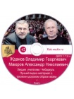 Жданов и Маюров в Чебаркуле 2 DVD №42 1
