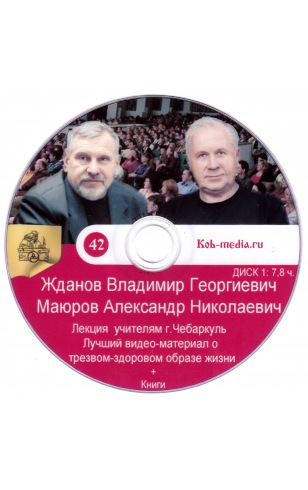 Жданов и Маюров в Чебаркуле 2 DVD №42