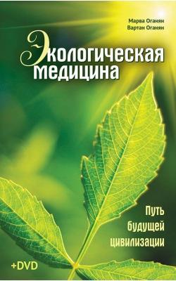 Экологическая медицина. Путь будущей цивилизации + Видео диск