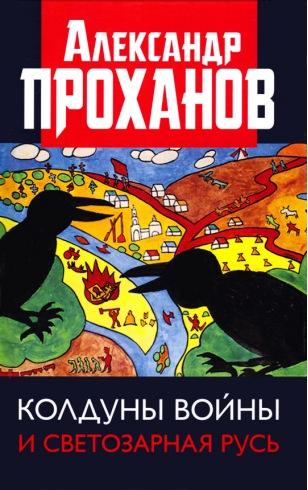 Колдуны войны и Светозарная Русь