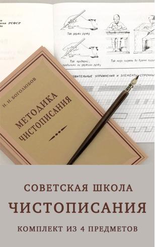 Советская школа чистописания. (Комплект из 4-х предметов)