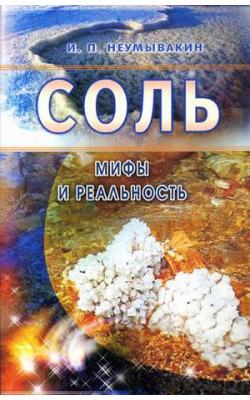 Соль: мифы и реальность