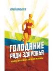Голодание ради здоровья. Забытые достижения советской медицины 1