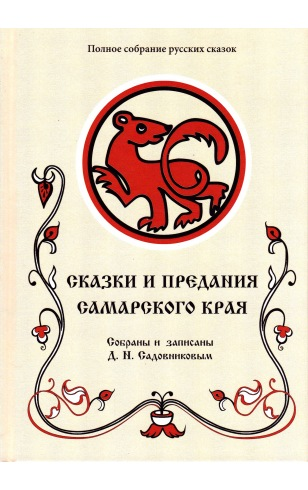 Полное собрание русских сказок. Том 10. Сказки и предания Самарского края