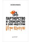 Партнерство и спонсорство в event-индустрии. Игра вдолгую 1