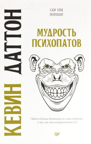Мудрость психопатов