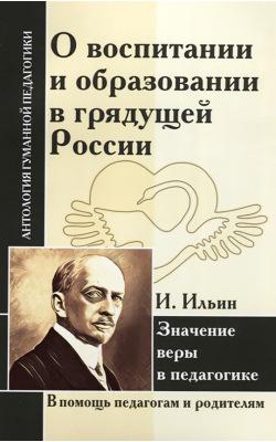 АГП О воспитании и образовании в грядущей России. Значение веры в педагогике