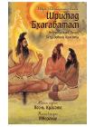 Шримад Бхагаватам. Книги 1, 2 1