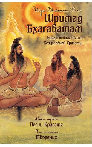 Шримад Бхагаватам. Книги 1, 2