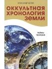 Оккультная хронология Земли. Тайны творения 1