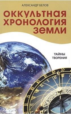 Оккультная хронология Земли. Тайны творения