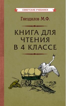Книга для чтения в 4 классе [1957]
