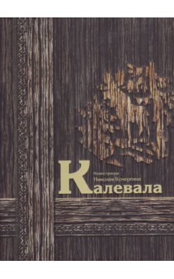 Калевала: карело-финский эпос