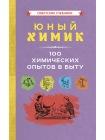 Юный химик. 100 химических опытов в быту [1956] 1