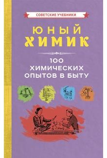 Юный химик. 100 химических опытов в быту [1956]
